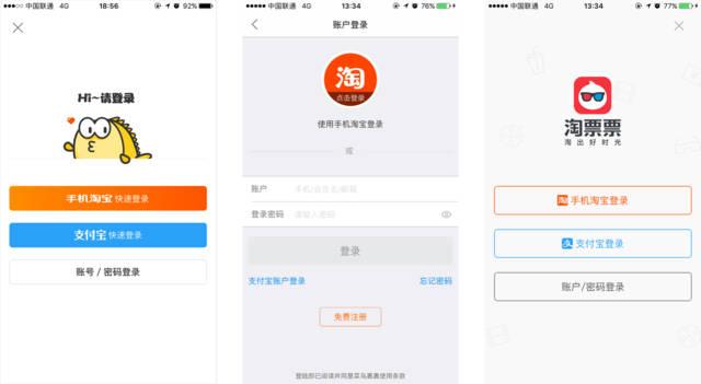 app ui 结构:注册&登录