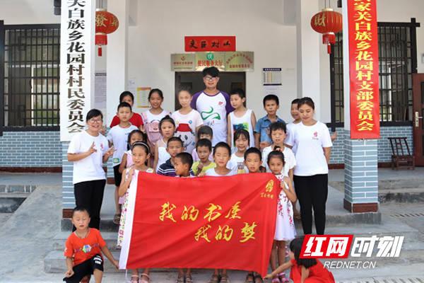 """2018年""""书香湖南·阅行者""""暨""""我的书屋·我的梦""""暑期少儿阅读实践活动"""