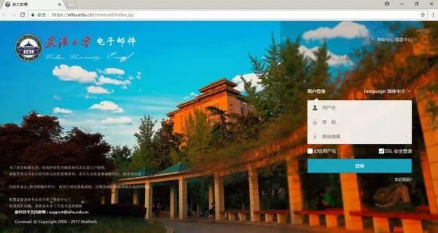 2018武汉大学数字迎新报到指南