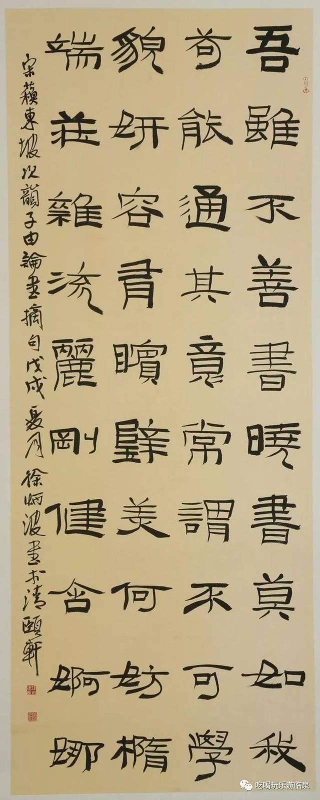 徐炳波书法.隶书中堂图片