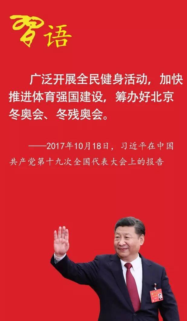 体育强国梦与民族复兴中国梦紧密相连