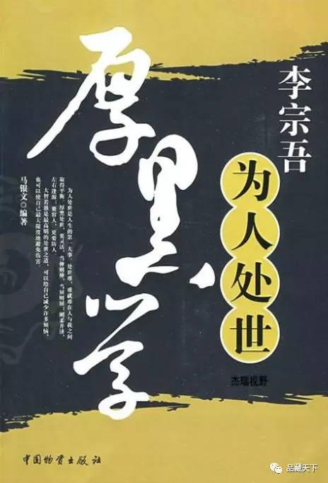 厚黑学_这不,李宗吾的《厚黑学》面世之后,就受到了不少儒学中人的指责与批评