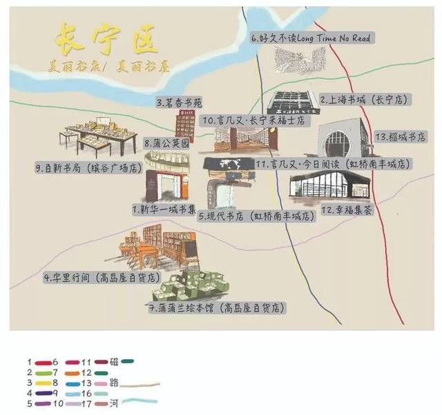 手绘地图!上海16区133家特色书店在这里