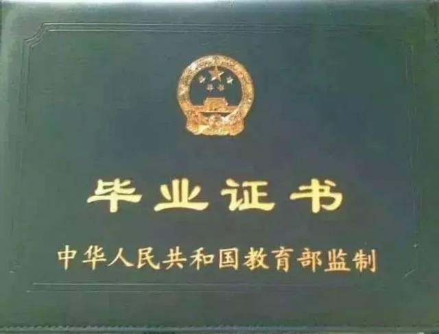 99年大专毕业证外壳_专升本科毕业证书及上岗职业资格证