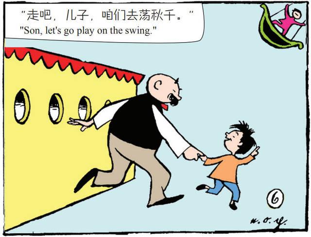 【父与子】漫画连载:过于投入图片