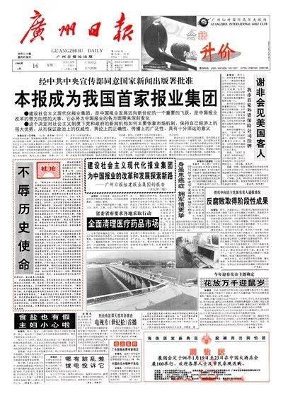 《广州日报》今天出版第20000期