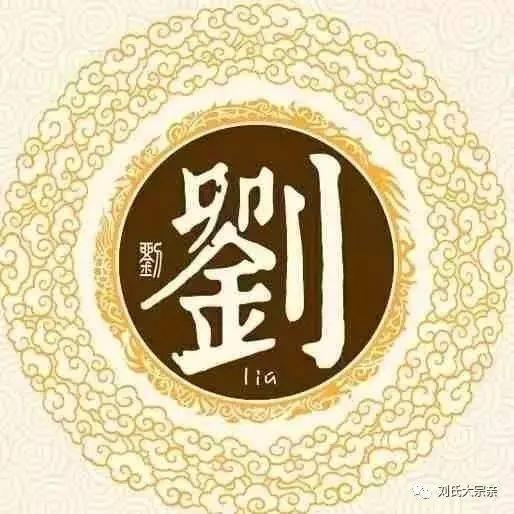 刘字的本义—战斧,寓意刘家人定能开天辟地,有所作为!