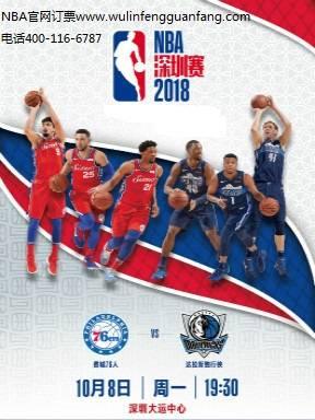 nba门票多少钱一张NBA门票价格ufc北京站票