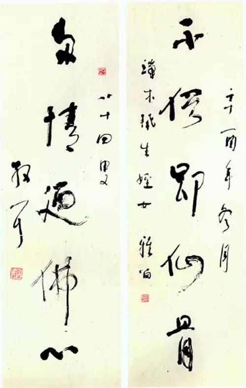 林散之 书法行书四言联 1980年作来自《林散之书画集》(文物出版社)图片