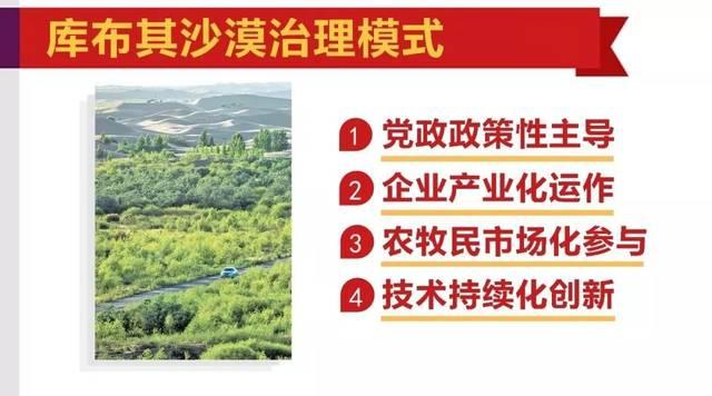 美丽库布其,绿色中国梦,智享全世界,从这里再出发.