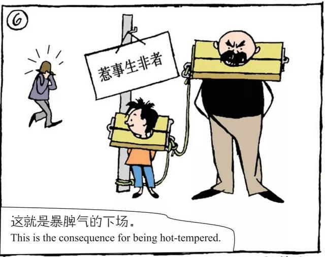 【父与子】漫画连载:暴脾气的下场_手机搜狐网图片