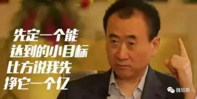 王健林挣他一个亿表情悠闲自在表情包的图片