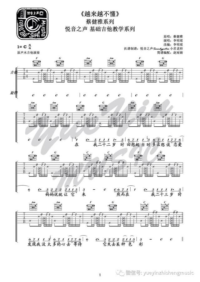 教学|《越来越不懂》吉他教学篇