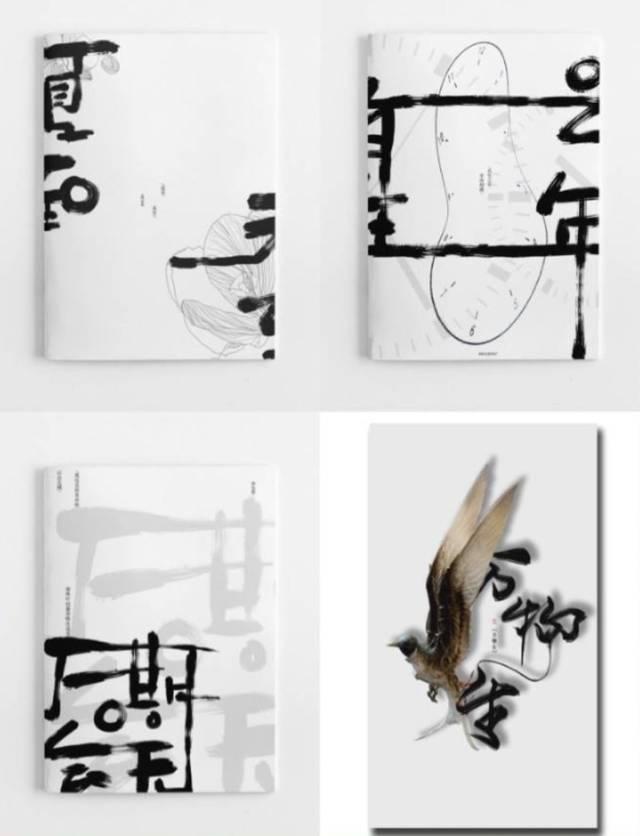手绘练字封面设计