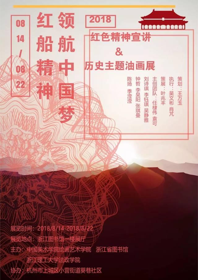 举办《红船精神领航中国梦》主题系列活动,将主题油画创作与红色精神