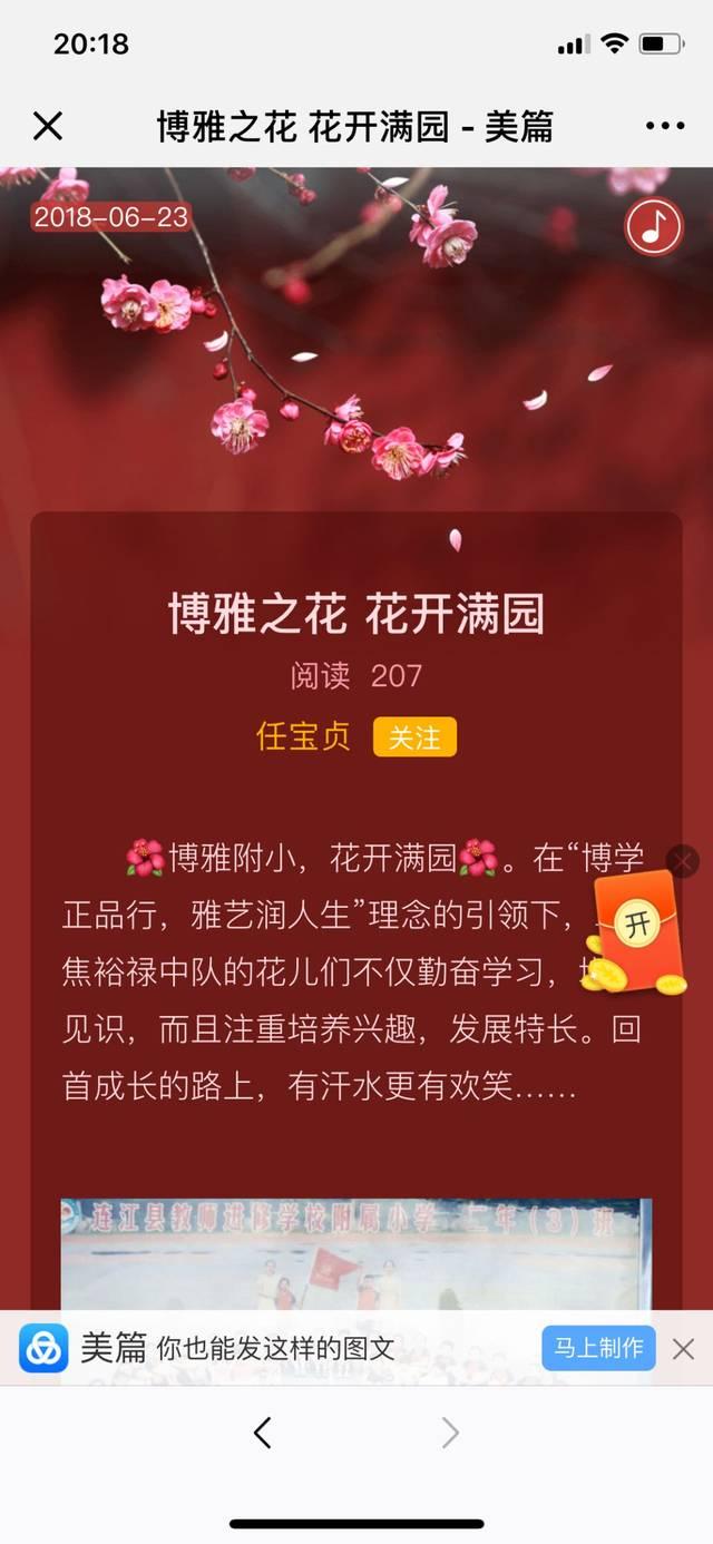 图解中国梦美篇