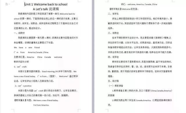 教案小学优秀微课新闻图片_纵览语文太仓室内设计培训班图片