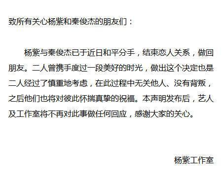 杨紫秦俊杰确定分手杨紫四字回应暴露分手原因网友:可惜了_腾讯