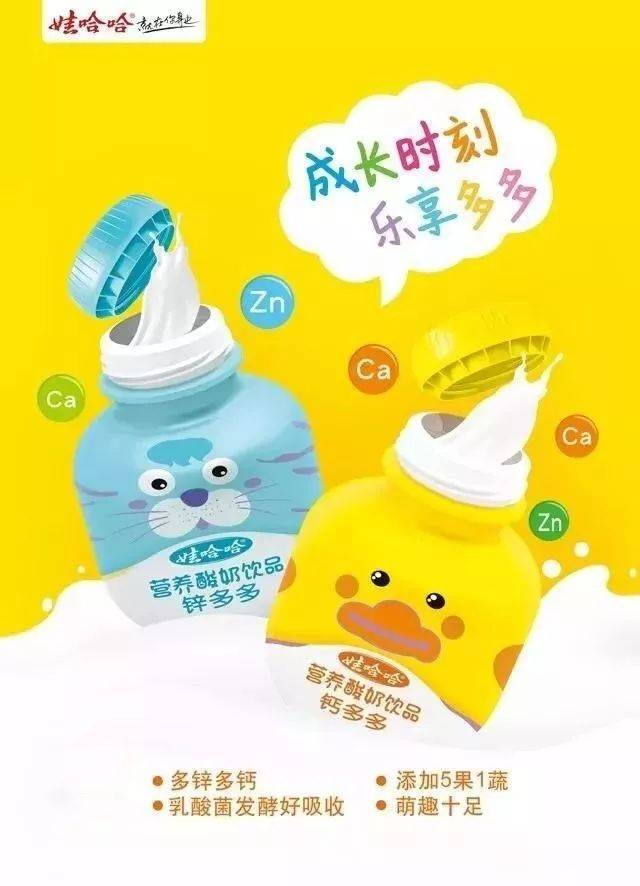 娃哈哈公司一直致力于儿童饮品开发,钙(锌)多多奶富含了儿童成长所需图片