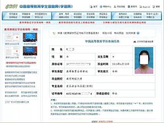 中国教育学历�z*.{�_自今年7月1日起,我国全面取消国内高等教育学历学位认证服务收费.