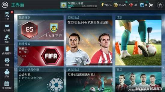 新手入门三手指红王者手把手教你玩转《fifa足球世界蓝灯免荣耀件套教程图片