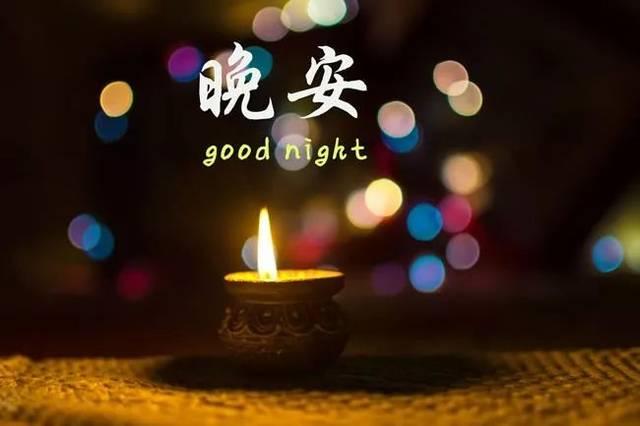 晚安心情唯美短句 晚上好图片大全