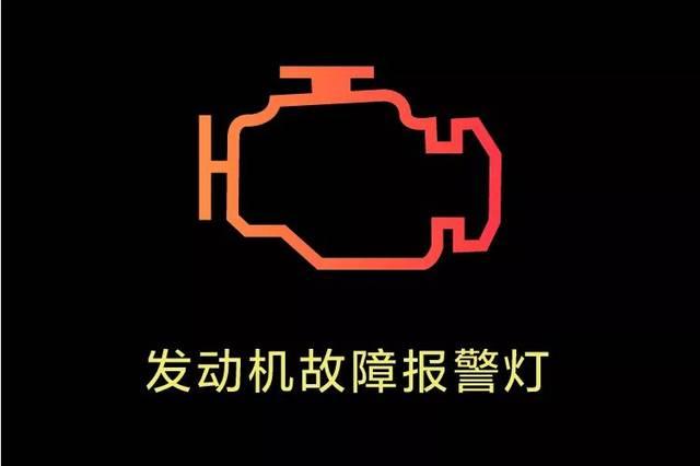 要谨慎前行 机油灯是发动机润滑系统的安全报警装置,因此如果机油灯在