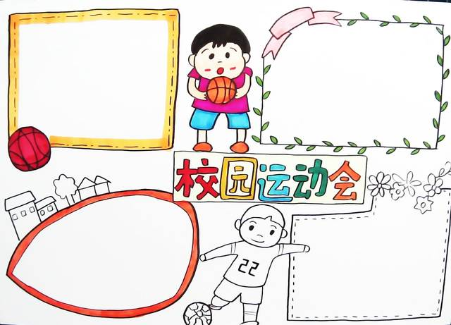 教你绘画简单易学的校园运动会手抄报 ,让你们的孩子轻松学习图片