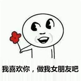 七夕表白表情包:对你的好感已爆棚,即将说出我爱你图片