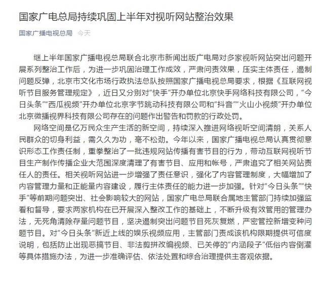 """广电总局整治今日头条、西瓜视频、快手、抖音!内涵段子""""换马甲""""复活?"""