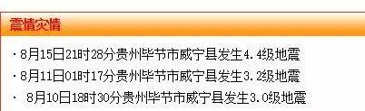 松桃百姓网:昨晚威宁4.4级地震,省地震局已奔赴灾区