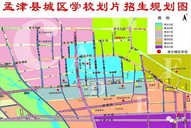 孟津县城区家长注意v城区知识,要点们要划片了!公告地理高中:学校图片