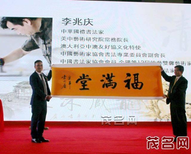 知名书法家李兆庆向大会赠送墨宝图片