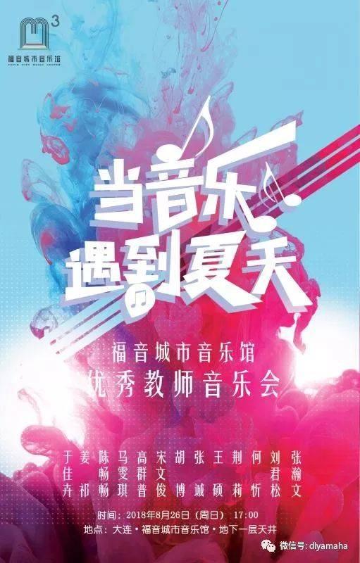 【限量门票免费抢】8月26日福音城市音乐馆·音乐会震撼来袭!