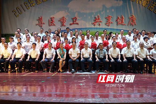 """道县举办首届""""中国医师节""""主题宣传暨表彰活动"""