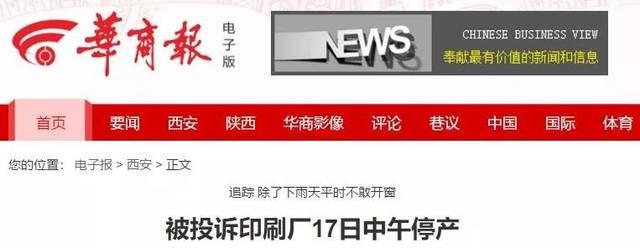 【生意】印刷厂遭举报环保局:先停业停产限期彻底搬离