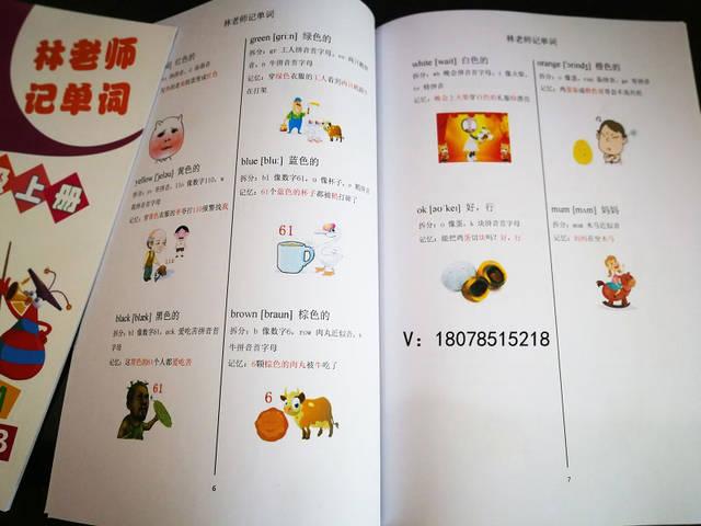 人教版五年级上册英语单词快速记忆图片