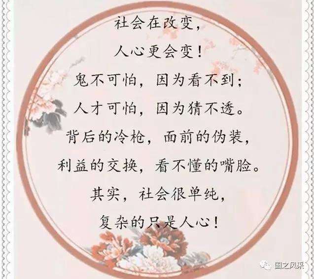 人,最可怕,人心险恶,不要和恶人交朋友,不要把善良给错了人,因为你对
