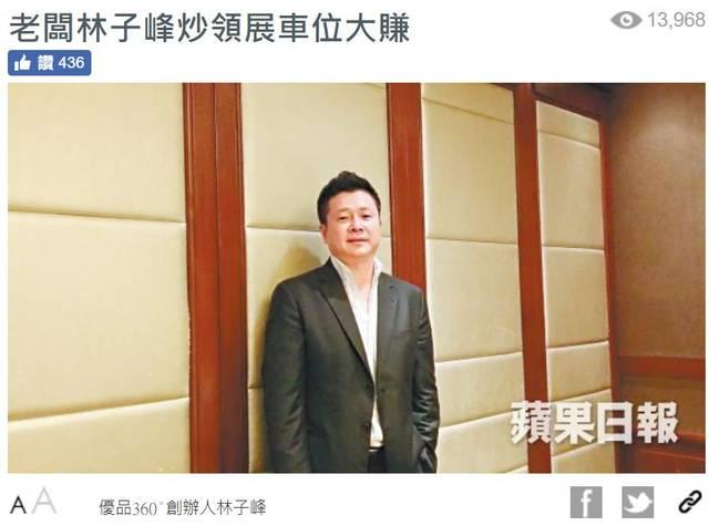 图片来源:苹果日报;林子峰是福建帮,背景神秘,现时是连锁鞋店union及图片
