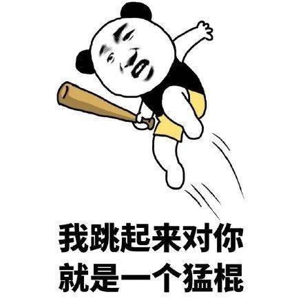 抖音我跳起来就是一个么么哒表情包_手机搜狐网图片