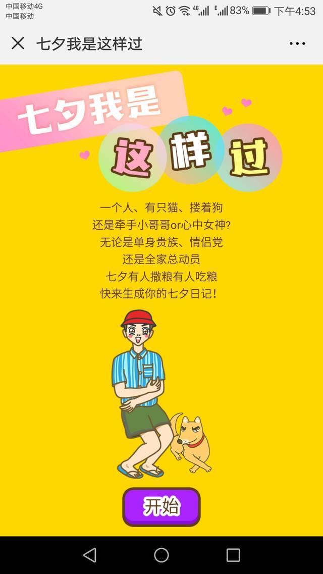 七夕文字创意diy手绘