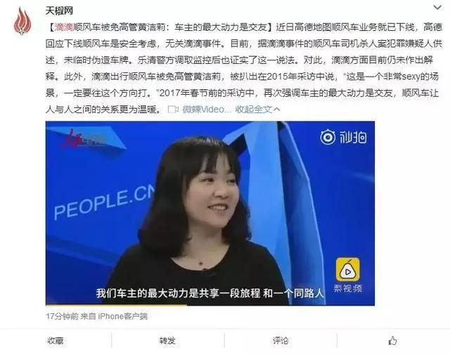 网约车成性暗示的猎艳平台,4年50起性侵!你还用吗?