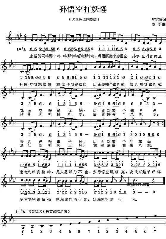 100首幼儿园儿童歌曲钢琴简谱!老师收藏!图片