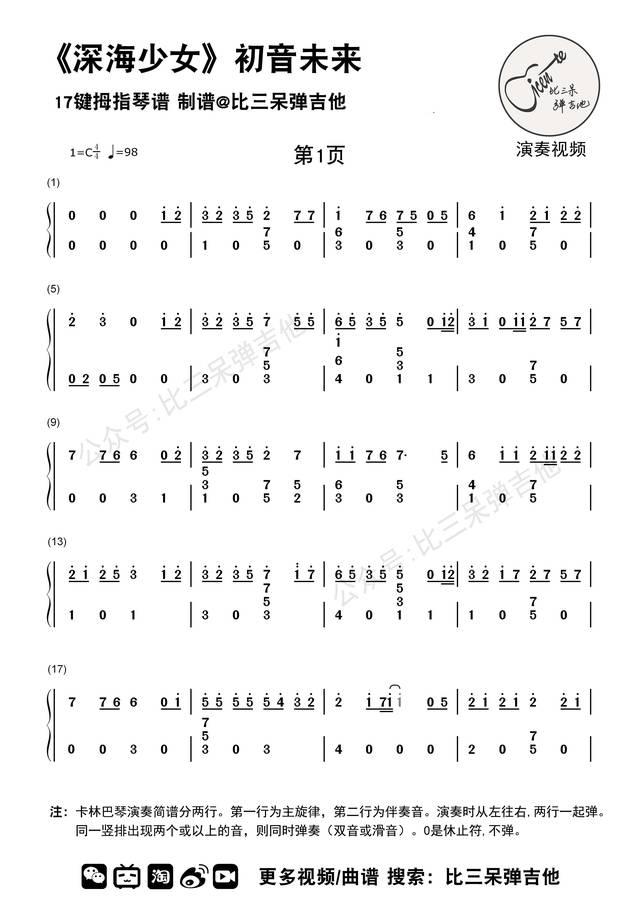 深海少女 初音未来 拇指琴简谱 卡林巴琴曲谱图片