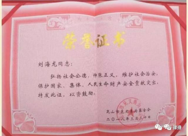 昆山市见义勇为基金会发布了情况说明:刘海龙曾举报有人贩毒的线索