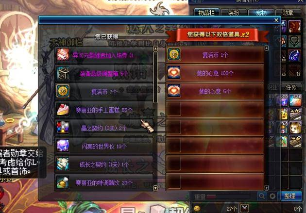 dnf:魔盒更新透明天空套,某玩家刚更新居然直接开出一