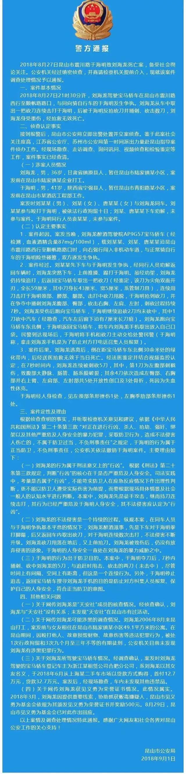 昆山警方通报:龙哥案属正当防卫