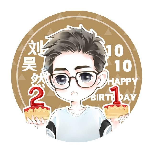 刘昊然21岁生日将至 q版生日应援头像换起来!
