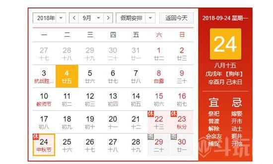 节的假日来好好给自己休息放松一下,2018年的中秋国庆放假安排是什么图片