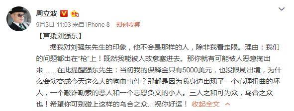周立波公开声援刘强东!王思聪秒删后凤姐发疑似事件女主照片